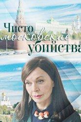 Смотреть Чисто московские убийства онлайн в HD качестве