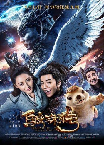 Смотреть Легенда жемчуга Наги онлайн в HD качестве 720p