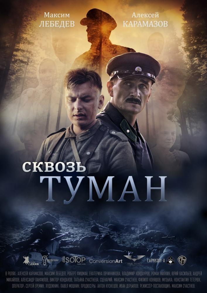 Смотреть фильм сквозь туман онлайн бесплатно в хорошем качестве.