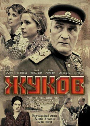 Смотреть Жуков онлайн в HD качестве 720p