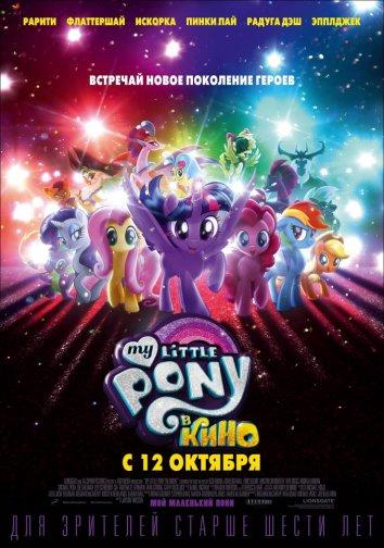Смотреть My Little Pony в кино онлайн в HD качестве 720p