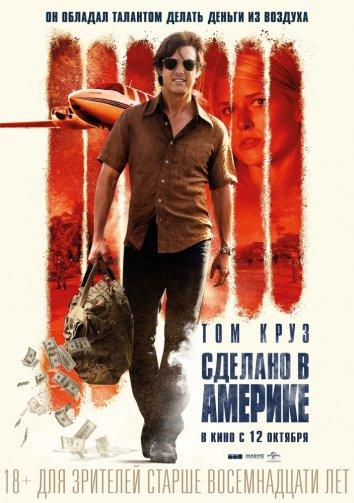Смотреть Сделано в Америке / Барри Сил: Король контрабанды онлайн в HD качестве 720p