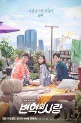 Смотреть Любовь Пён Хёка / Революционная любовь онлайн в HD качестве