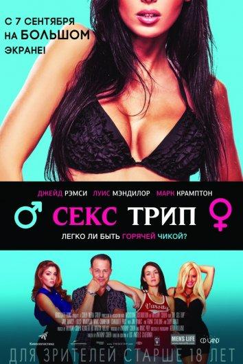 Смотреть Секс-Трип онлайн в HD качестве 720p