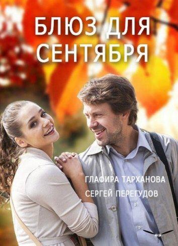 Смотреть Блюз для сентября онлайн в HD качестве 720p