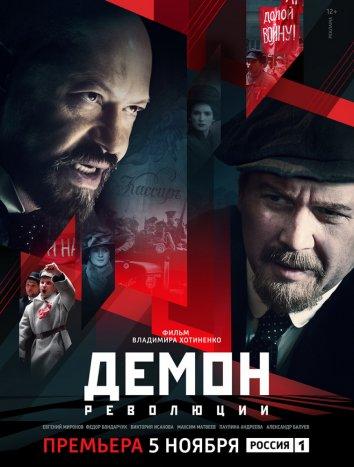 Смотреть Демон революции онлайн в HD качестве 720p