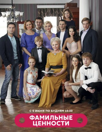 Смотреть Фамильные ценности онлайн в HD качестве 720p