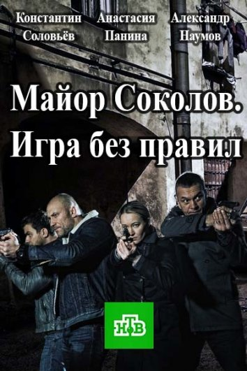 Смотреть Майор Соколов. Игра без правил онлайн в HD качестве 720p