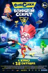 Смотреть Фиксики: Большой секрет онлайн в HD качестве 720p