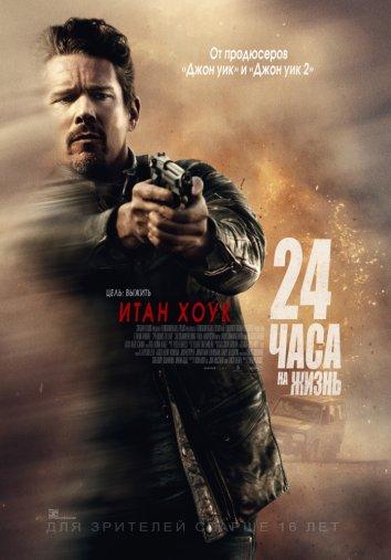 Смотреть 24 часа на жизнь онлайн в HD качестве 720p