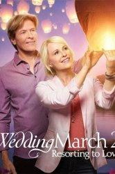 Смотреть Свадебный марш 2 онлайн в HD качестве
