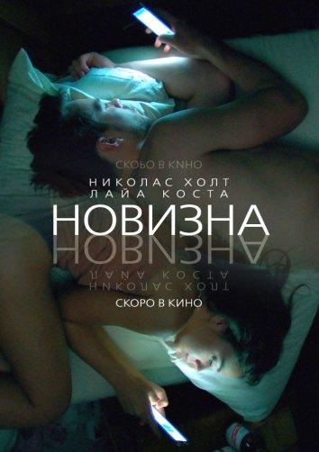 Смотреть Новизна онлайн в HD качестве 720p