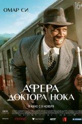 Смотреть Афера доктора Нока онлайн в HD качестве 720p