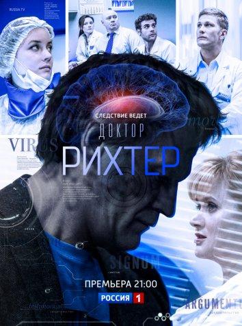 Смотреть Доктор Рихтер онлайн в HD качестве 720p