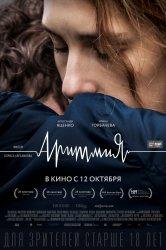 Смотреть Аритмия онлайн в HD качестве 720p