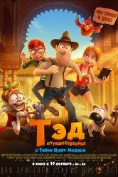 Смотреть Тэд-путешественник и тайна царя Мидаса онлайн в HD качестве 720p