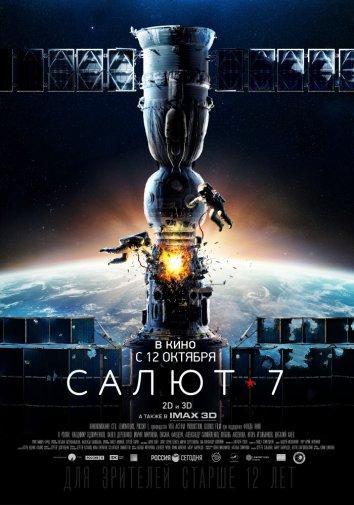 Смотреть Салют-7 онлайн в HD качестве 720p