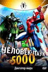 Смотреть Человек-паук 5000 онлайн в HD качестве 720p
