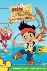 Смотреть Джейк и пираты Нетландии онлайн в HD качестве 720p