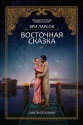 Смотреть Восточная сказка онлайн в HD качестве 720p