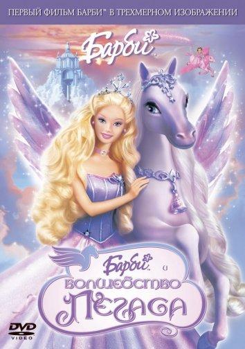 Смотреть Барби: Волшебство Пегаса онлайн в HD качестве 720p