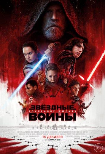 Смотреть Звёздные войны. Эпизод VIII: Последние джедаи онлайн в HD качестве 720p