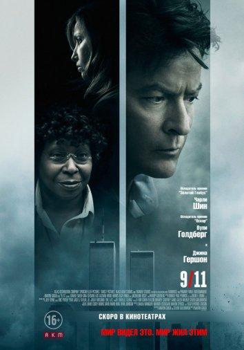 Смотреть 9/11 онлайн в HD качестве 720p
