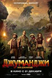 Смотреть Джуманджи: Зов джунглей онлайн в HD качестве 720p