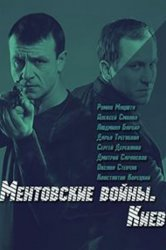 Смотреть Ментовские войны. Киев онлайн в HD качестве 720p