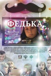 Смотреть Федька онлайн в HD качестве 720p