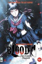 Смотреть Blood-C: Последний Темный онлайн в HD качестве 720p