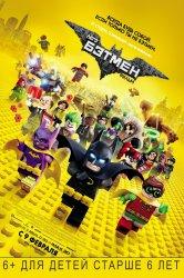 Смотреть Лего Фильм: Бэтмен онлайн в HD качестве