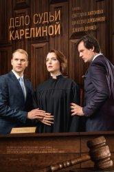 Смотреть Дело судьи Карелиной онлайн в HD качестве