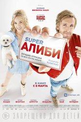 Смотреть SuperАлиби онлайн в HD качестве