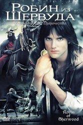 Смотреть Робин из Шервуда онлайн в HD качестве