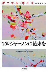 Смотреть Цветы для Элджернона онлайн в HD качестве