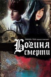 Смотреть Мрачные дни / Богиня смерти / Мрачные дни юности онлайн в HD качестве
