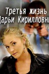 Смотреть Третья жизнь Дарьи Кирилловны онлайн в HD качестве