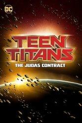 Смотреть Юные Титаны: Контракт Иуды онлайн в HD качестве 720p
