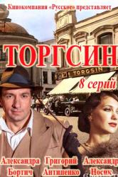 Смотреть Торгсин онлайн в HD качестве