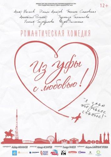 Смотреть Из Уфы с любовью онлайн в HD качестве 720p
