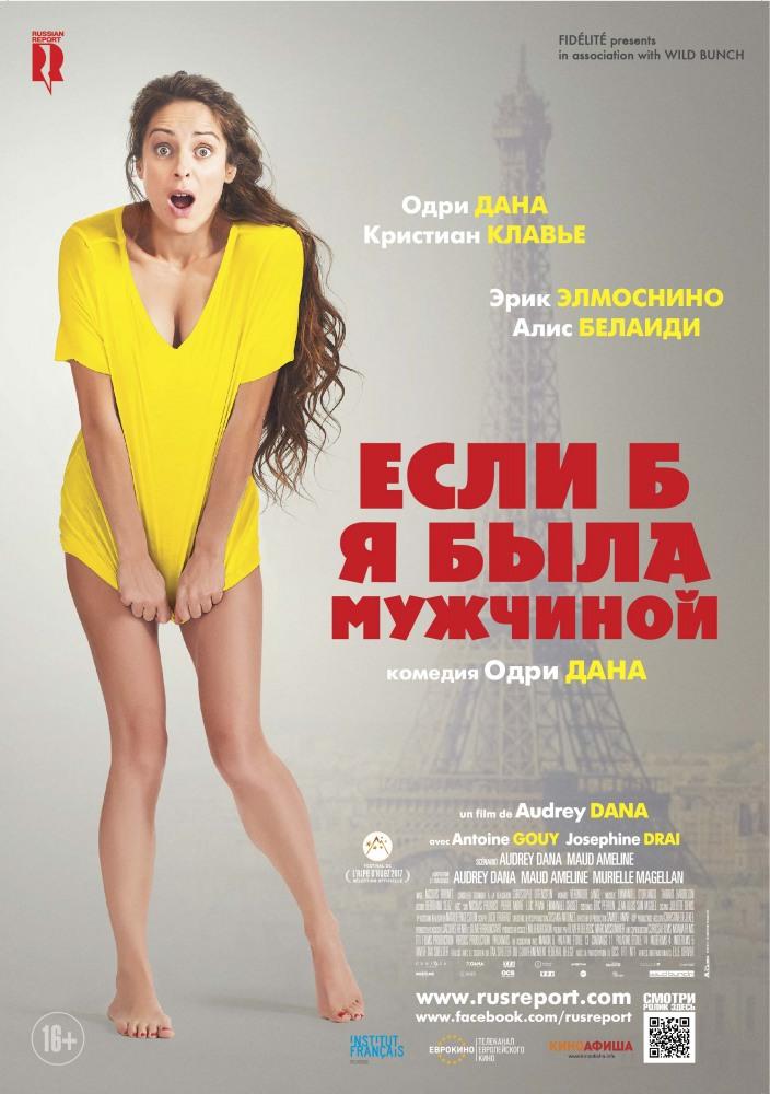 Смотреть фильмы онлайн секс мужчины с мужчиной — img 8
