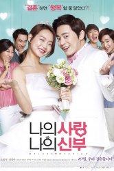 Смотреть Моя любовь, моя невеста онлайн в HD качестве