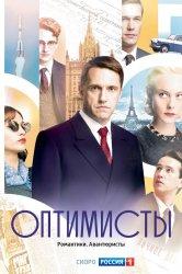 Смотреть Оптимисты онлайн в HD качестве 720p
