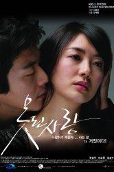 Смотреть Безнадежная любовь онлайн в HD качестве