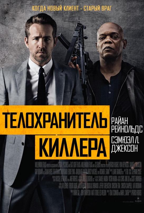 Посмотреть фильм охранник