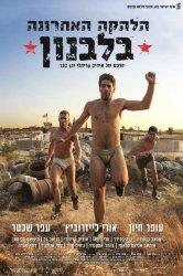 Смотреть Последний ансамбль в Ливане онлайн в HD качестве