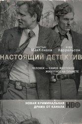 Смотреть Настоящий детектив онлайн в HD качестве