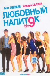 Смотреть Любовный напиток №9 / Любовный эликсир номер 9 онлайн в HD качестве