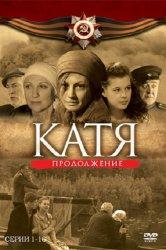 Смотреть Катя2 онлайн в HD качестве